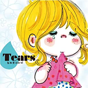 TEARS~なみだコンピ~