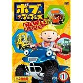 ボブとはたらくブーブーズ NEWプロジェクト Vol.1 [DVD]