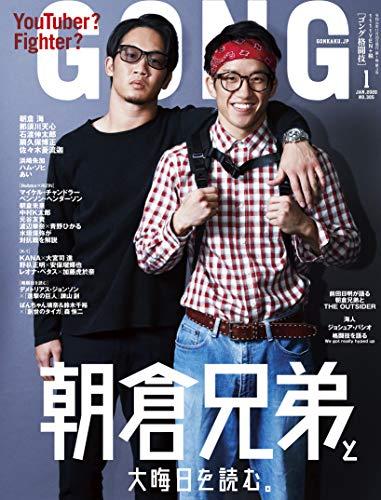 GONG(ゴング)格闘技 2020年1月号