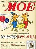 MOE (モエ) 2013年 04月号 [雑誌] 画像