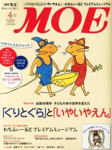 MOE (モエ) 2013年 04月号 [雑誌]の詳細を見る