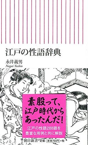江戸の性語辞典 (朝日新書)の詳細を見る