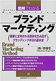 Best ブランドの基本 - 図解でわかるブランドマーケティング―顧客に支持される価値を生み出すブランディング手法の基本書 (SeriesMarketing) Review