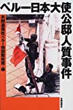 ペルー日本大使公邸人質事件