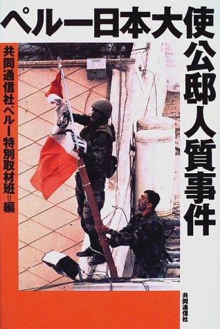 ペルー日本大使公邸人質事件の詳細を見る