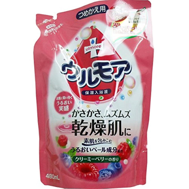 【まとめ買い】アース製薬 保湿入浴剤ウルモア クリーミーベリーの香り詰替 480ml ×2セット