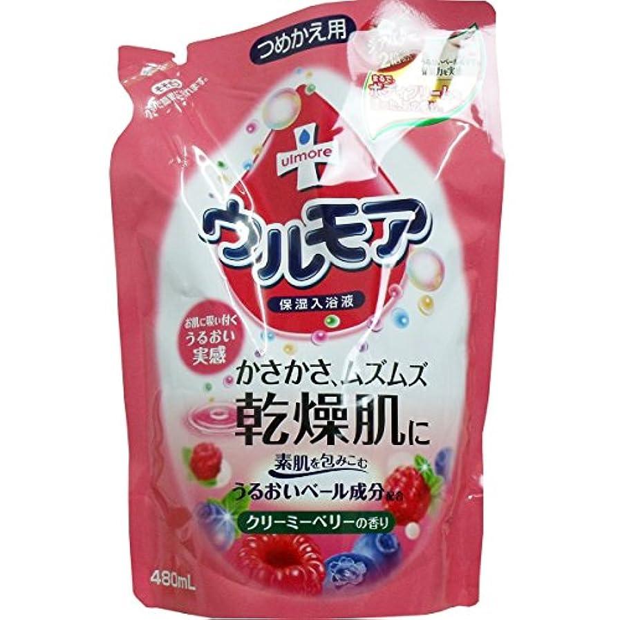 振るうトンネル手つかずの【まとめ買い】アース製薬 保湿入浴剤ウルモア クリーミーベリーの香り詰替 480ml ×2セット