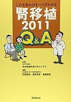 これを見ればすべてがわかる腎移植2011 Q&A