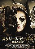 スクリーム・ガールズ~最後の絶叫~ [DVD]