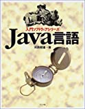 Java言語 (入門ソフトウェアシリーズ)
