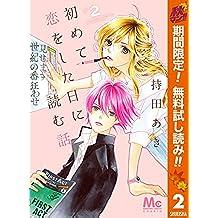 初めて恋をした日に読む話【期間限定無料】 2 (マーガレットコミックスDIGITAL)