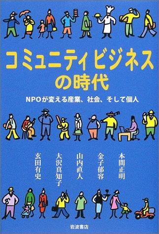 コミュニティビジネスの時代―NPOが変える産業・社会、そして個人―の詳細を見る