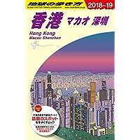 D09 地球の歩き方 香港 マカオ シンセン 2018~2019 (地球の歩き方 D 9)