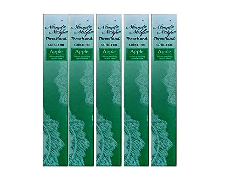安価なエージェント植物学キューティクルネイルオイル ペンタイプ5本セット 10種類の香りから選べる (グリーンアップル)