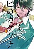 ヒのカグツチ 3 (電撃コミックス)