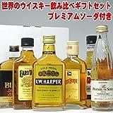 ウイスキー のみくらべセット 飲み比べ 5本 セット プレミアムソーダ 山崎 付 ギフト