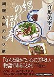 縄のれん福寿 細腕お園美味草紙 (祥伝社文庫)
