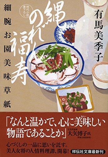 縄のれん福寿 細腕お園美味草紙 (祥伝社文庫)の詳細を見る