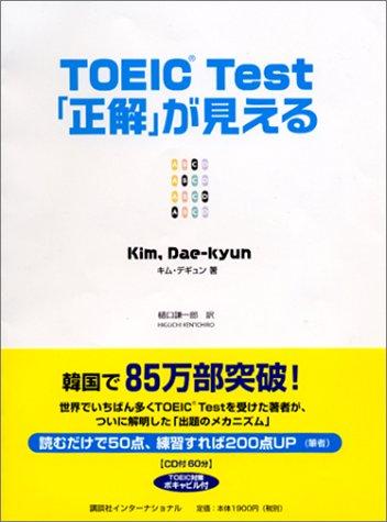 TOEIC Test「正解」が見えるの詳細を見る