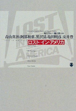 ロスト・イン・アメリカ