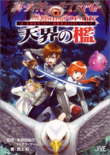 真・女神転生TRPG魔都東京200Xリプレイ 天界の檻 (ジャイブTRPGシリーズ)の詳細を見る