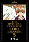 魔探偵ロキRAGNAROK (5) (Blade comics)