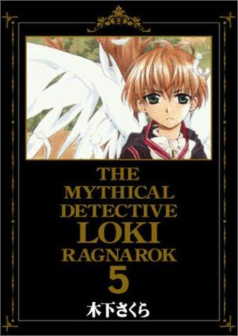 魔探偵ロキRAGNAROK (5) (Blade comics)の詳細を見る