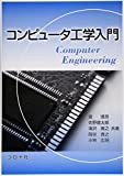 コンピュータ工学入門