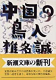 cover of 中国の鳥人