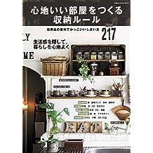 学研インテリアムック 心地いい部屋をつくる収納ルール かわいい暮らしシリーズ
