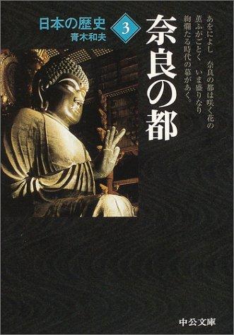 日本の歴史〈3〉奈良の都 (中公文庫)