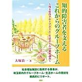 知的障害者を支えるこれからのグループホーム―埼玉県内グループホーム・生活ホームの徹底調査