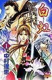 白虹 1 (ボニータコミックス)