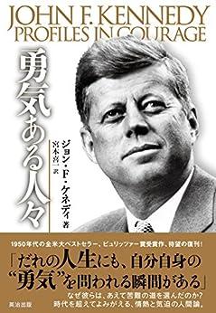 [ジョン・F・ケネディ]の勇気ある人々