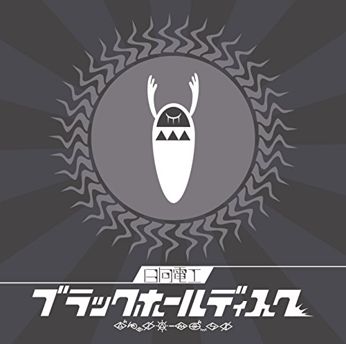 ブラックホールディスク(初回限定盤)