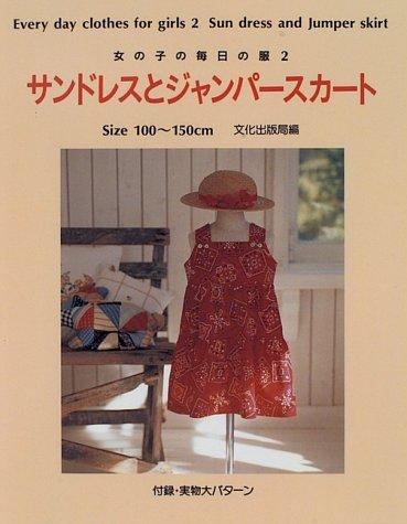 サンドレスとジャンパースカート—女の子の毎日の服〈2〉