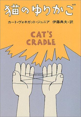 猫のゆりかご (ハヤカワ文庫 SF 353)