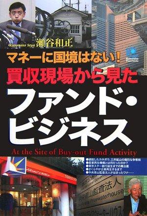 買収現場から見たファンド・ビジネス  At the Site of Buy-out Fund Activity (光文社ペーパーバックス)