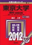 東京大学(理科?前期日程) (2012年版 大学入試シリーズ)