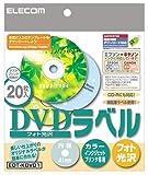 エレコム CD/DVDラベル 内円41mm 強粘着 光沢 20枚入 EDT-KDVD1