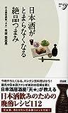 日本酒がとまらなくなる絶品つまみ (新書y)