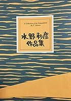 琴 楽譜「 さくら 21 」 水野利彦 作品集 No.52 箏 koto