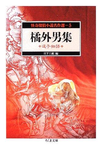 怪奇探偵小説名作選〈5〉橘外男集―逗子物語 (ちくま文庫)の詳細を見る
