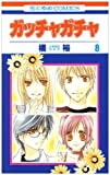 ガッチャガチャ 第8巻 (花とゆめCOMICS)