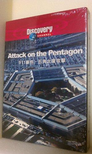 ディスカバリーチャンネル 9.11 ペンタゴン攻撃(Attack on the pentagon)