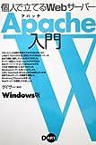 Windows版 個人で立てるWebサーバー Apache入門