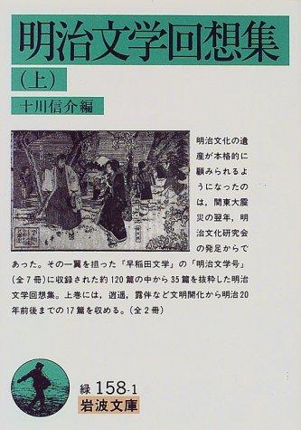 明治文学回想集 (上) (岩波文庫)の詳細を見る