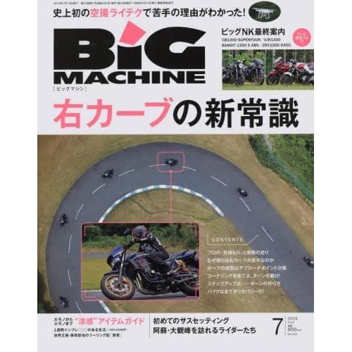 BIG MACHINE(ビッグマシーン) 2016年 07 月号 [雑誌]