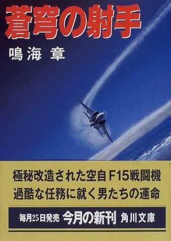 蒼穹の射手 (角川文庫)の詳細を見る