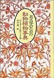 英文学のための動物植物事典